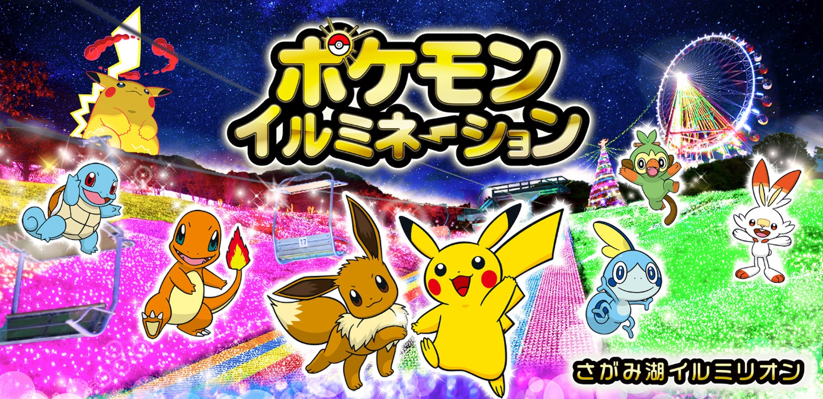 Pokémon Illumination Event Returns In Japan To Light Up Fans' Lives